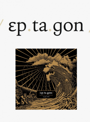eptagon - collectif eptagon - compilation groupe locaux grenoblois